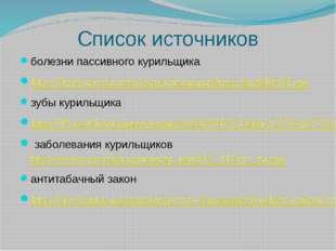 Список источников болезни пассивного курильщика http://bodystrong.info/assets
