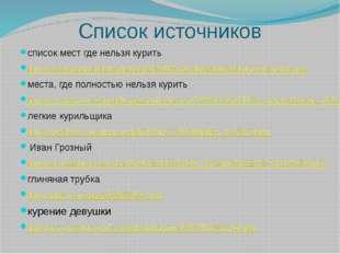 Список источников список мест где нельзя курить http://sterlitamak.ru/upload/