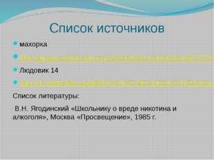 Список источников махорка http://upload.wikimedia.org/wikipedia/commons/thumb