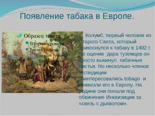 Появление табака в Европе. Колумб, первый человек из Старого Света, который п