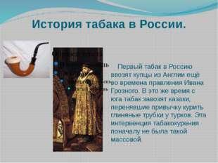 История табака в России. Первый табак в Россию ввозят купцы из Англии ещё во