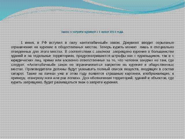 Закон о запрете курения с 1 июня 2013 года. 1 июня, в РФ вступил в силу «ант...