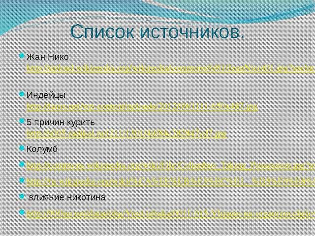 Список источников. Жан Нико http://upload.wikimedia.org/wikipedia/commons/6/6...