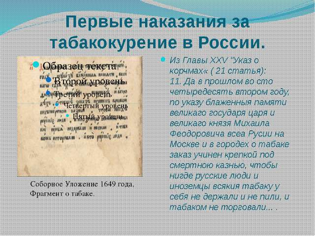 """Первые наказания за табакокурение в России. Из Главы XXV """"Указ о корчмах« ( 2..."""