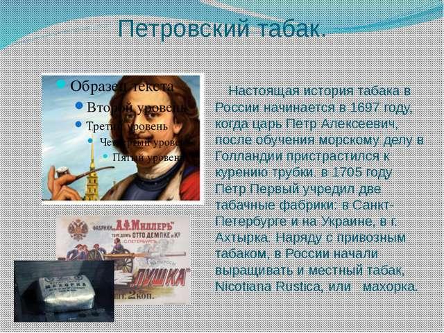 Петровский табак. Настоящая история табака в России начинается в 1697 году, к...