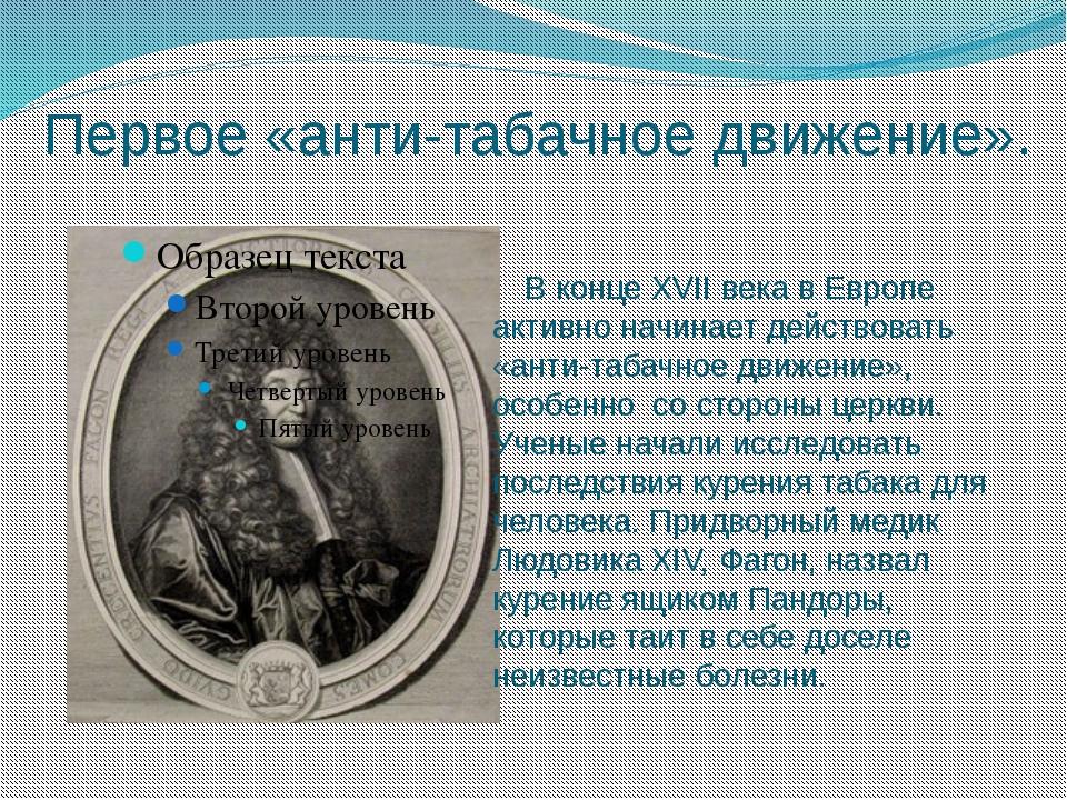 Первое «анти-табачное движение». В конце XVII века в Европе активно начинает...