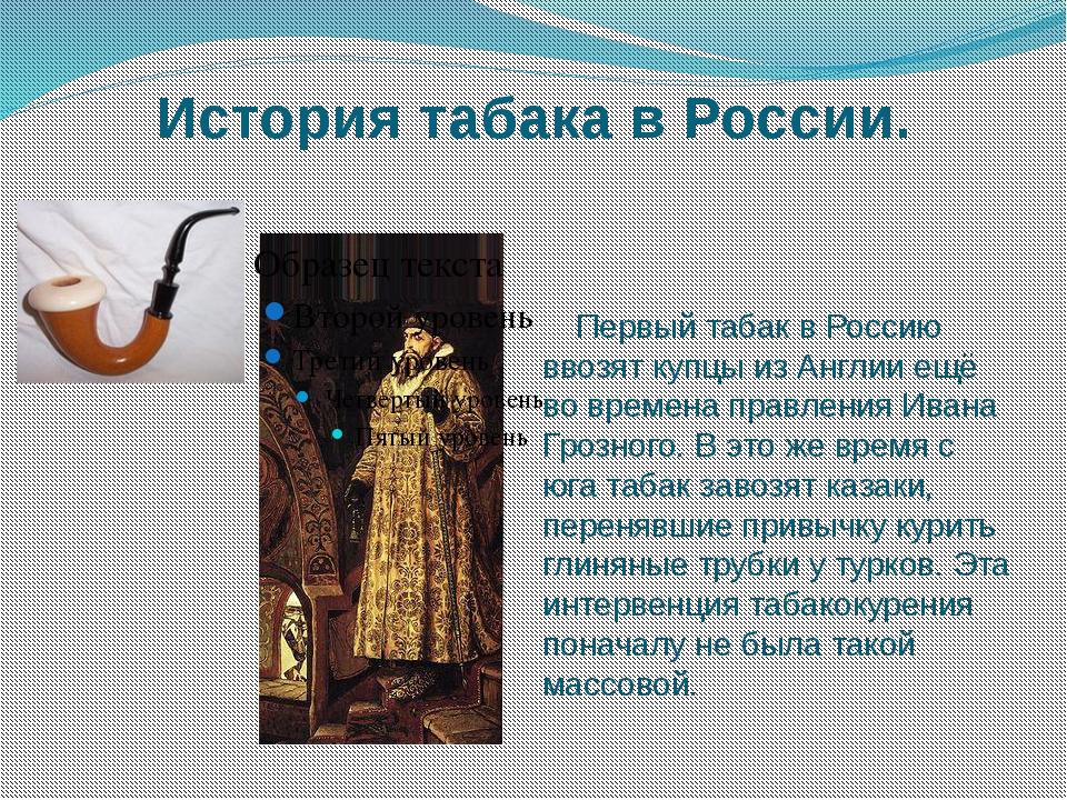 История табака в России. Первый табак в Россию ввозят купцы из Англии ещё во...