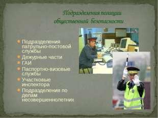 Подразделения патрульно-постовой службы Дежурные части ГАИ Паспортно-визовые