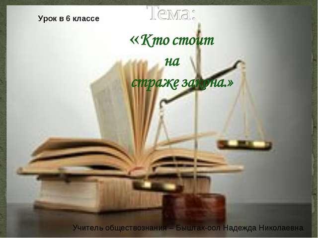 Учитель обществознания – Быштак-оол Надежда Николаевна Урок в 6 классе
