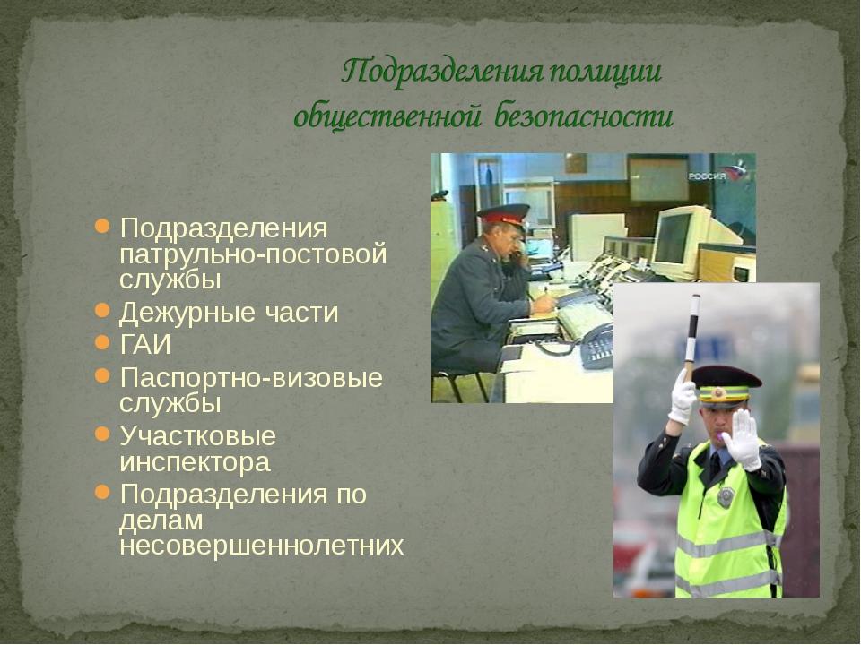 Подразделения патрульно-постовой службы Дежурные части ГАИ Паспортно-визовые...