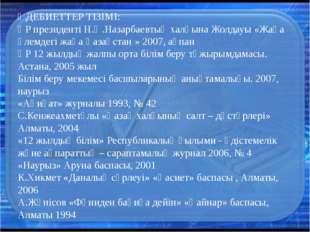 ӘДЕБИЕТТЕР ТІЗІМІ: ҚР президенті Н.Ә.Назарбаевтың халқына Жолдауы «Жаңа әлем