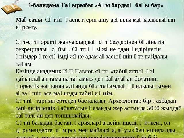 4-баяндама Тақырыбы «Ағы бардың бағы бар» Мақсаты: Сүттің қасиеттерін ашу ар...