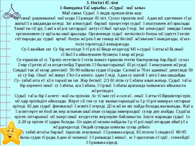 3. Негізгі бөлімі 1-баяндама Тақырыбы . «Судың маңызы» Мақсаты: Судың өзіндік...