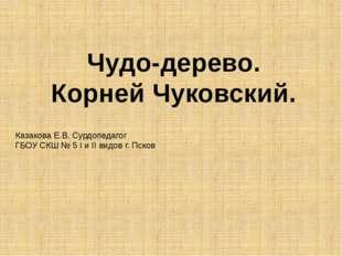 Чудо-дерево. Корней Чуковский. Казакова Е.В. Сурдопедагог ГБОУ СКШ № 5 I и II