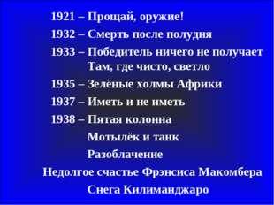 1921 – Прощай, оружие! 1932 – Смерть после полудня 1933 – Победитель ни