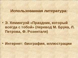 Использованная литература: Э. Хемингуэй «Праздник, который всегда с тобой» (п