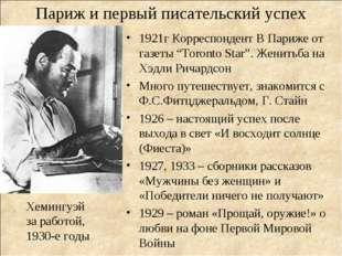 """Париж и первый писательский успех 1921г Корреспондент В Париже от газеты """"Tor"""