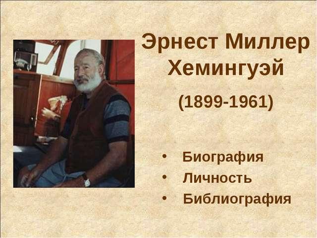 Эрнест Миллер Хемингуэй (1899-1961) Биография Личность Библиография