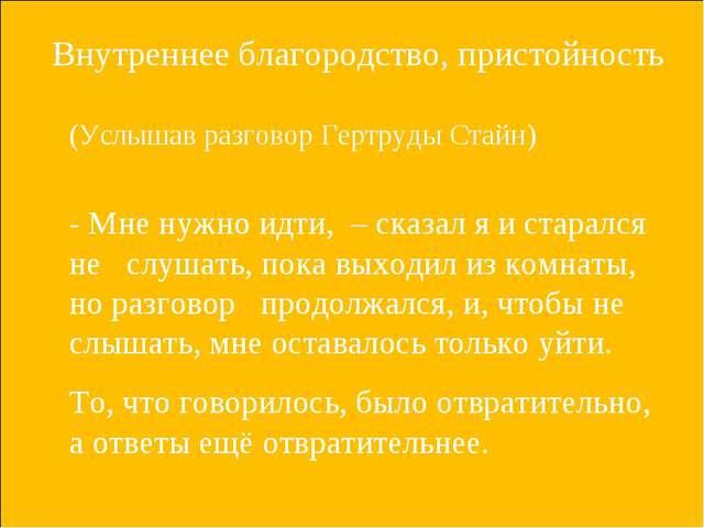 Внутреннее благородство, пристойность (Услышав разговор Гертруды Стайн) - М...