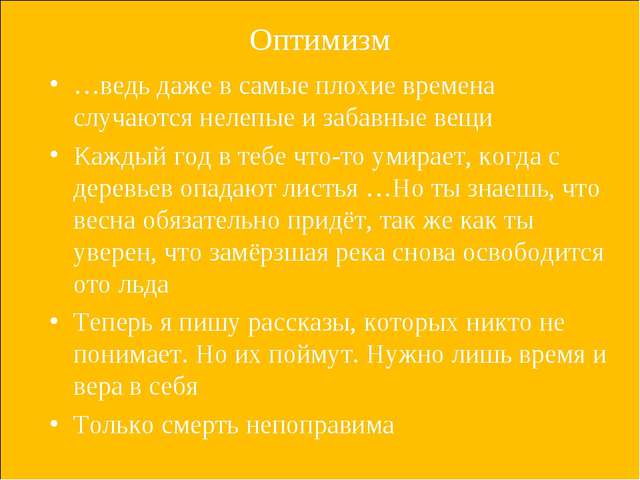 Оптимизм …ведь даже в самые плохие времена случаются нелепые и забавные вещи...
