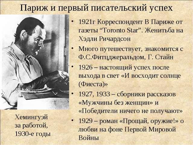 """Париж и первый писательский успех 1921г Корреспондент В Париже от газеты """"Tor..."""