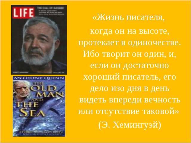 «Жизнь писателя, когда он на высоте, протекает в одиночестве. Ибо творит он о...