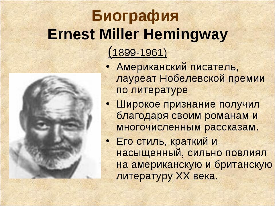Биография Ernest Miller Hemingway (1899-1961) Американский писатель, лауреат...
