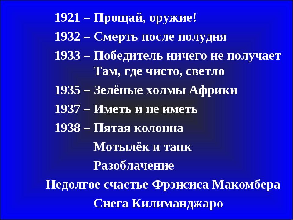 1921 – Прощай, оружие! 1932 – Смерть после полудня 1933 – Победитель ни...