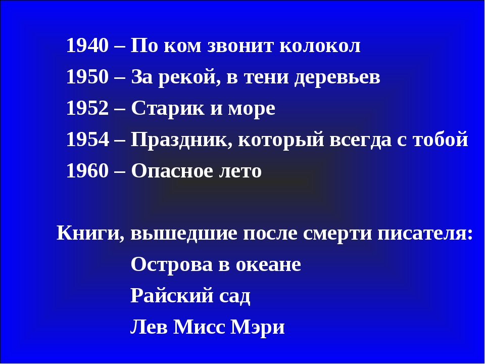 1940 – По ком звонит колокол 1950 – За рекой, в тени деревьев 1952 – Ст...