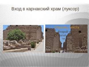 Вход в карнакский храм (луксор)