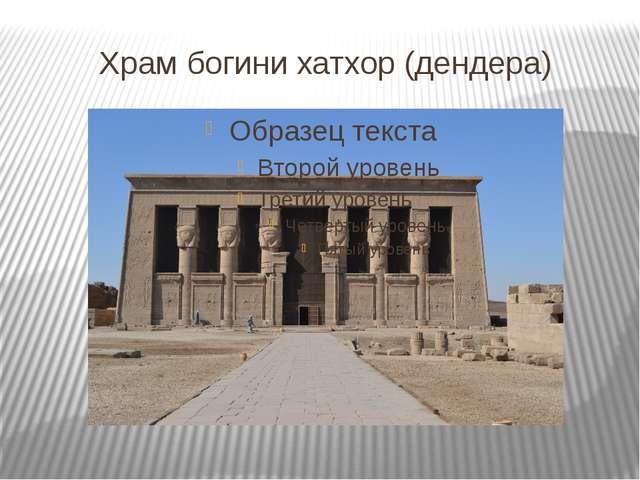 Храм богини хатхор (дендера)