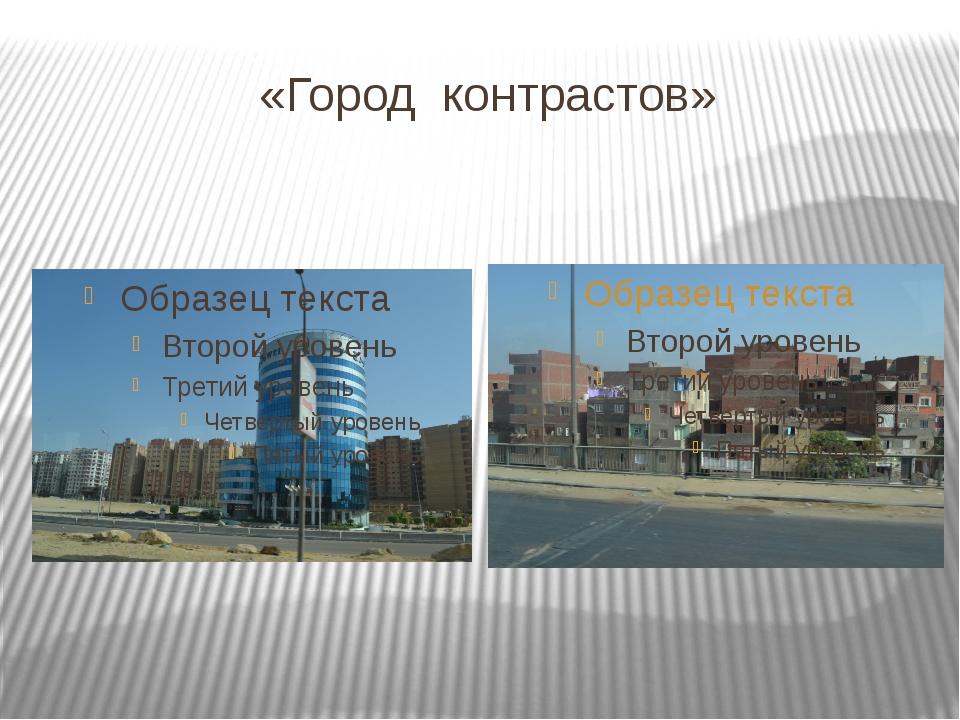 «Город контрастов»