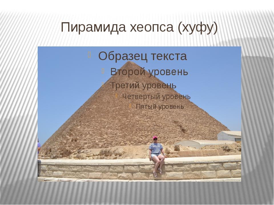Пирамида хеопса (хуфу)