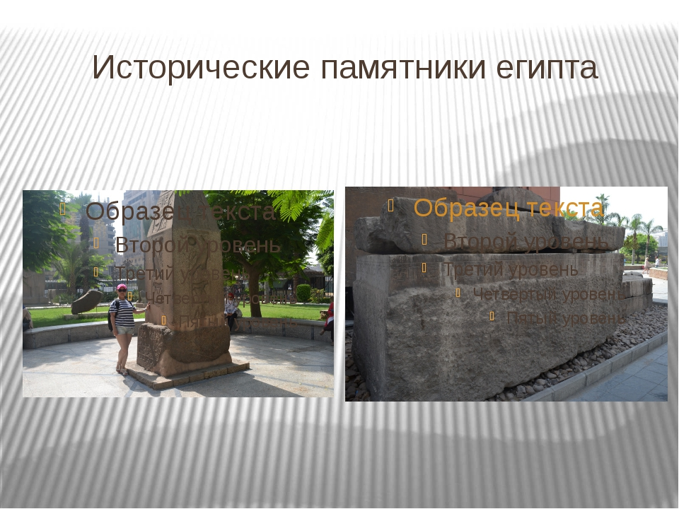 Исторические памятники египта