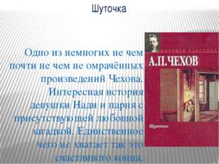 Одно из немногих не чем почти не чем не омрачённых произведений Чехова. Интер