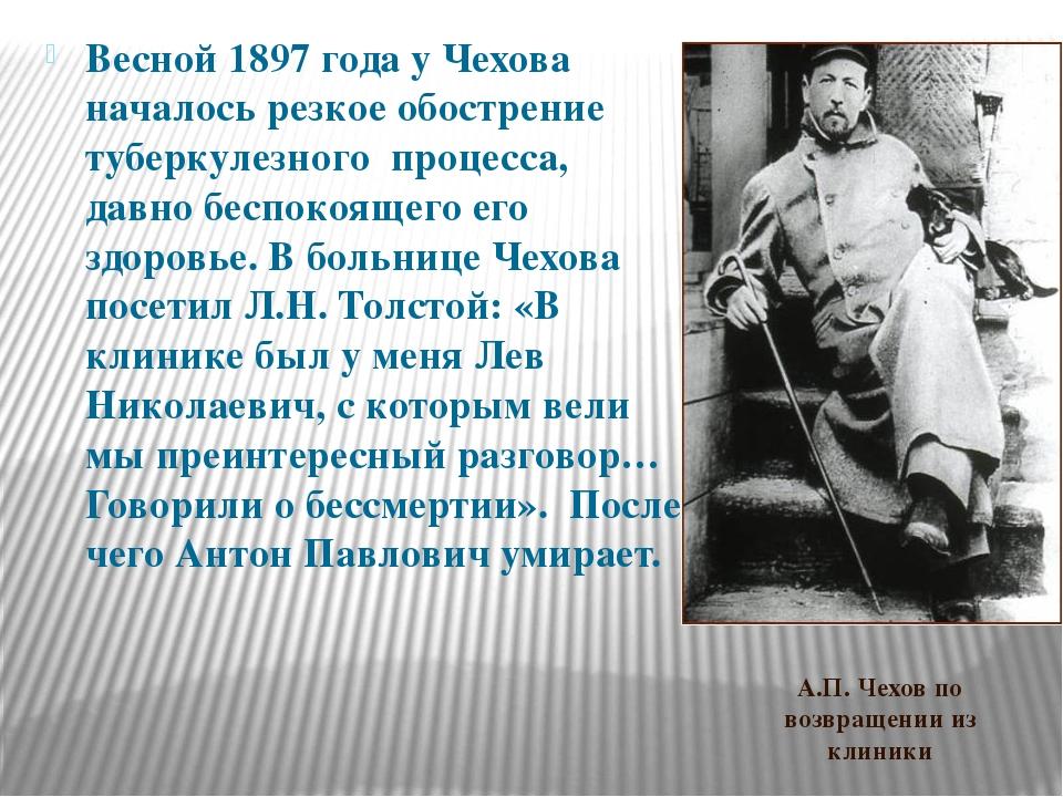 Весной 1897 года у Чехова началось резкое обострение туберкулезного процесса...