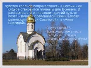 Чувство кровной сопричастности к России,к ее судьбе становится главным для Е