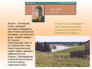Родился 21 сентября в селе Константинове Кузьминской волости, Рязанской губер