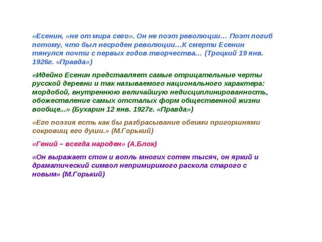 «Есенин, «не от мира сего». Он не поэт революции… Поэт погиб потому, что был...