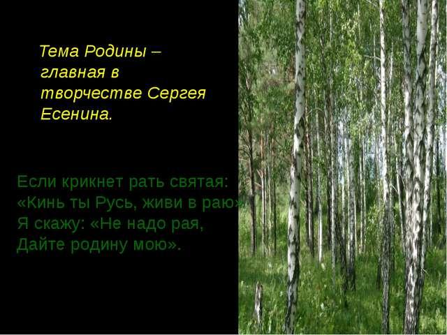 Тема Родины – главная в творчестве Сергея Есенина. Если крикнет рать святая:...