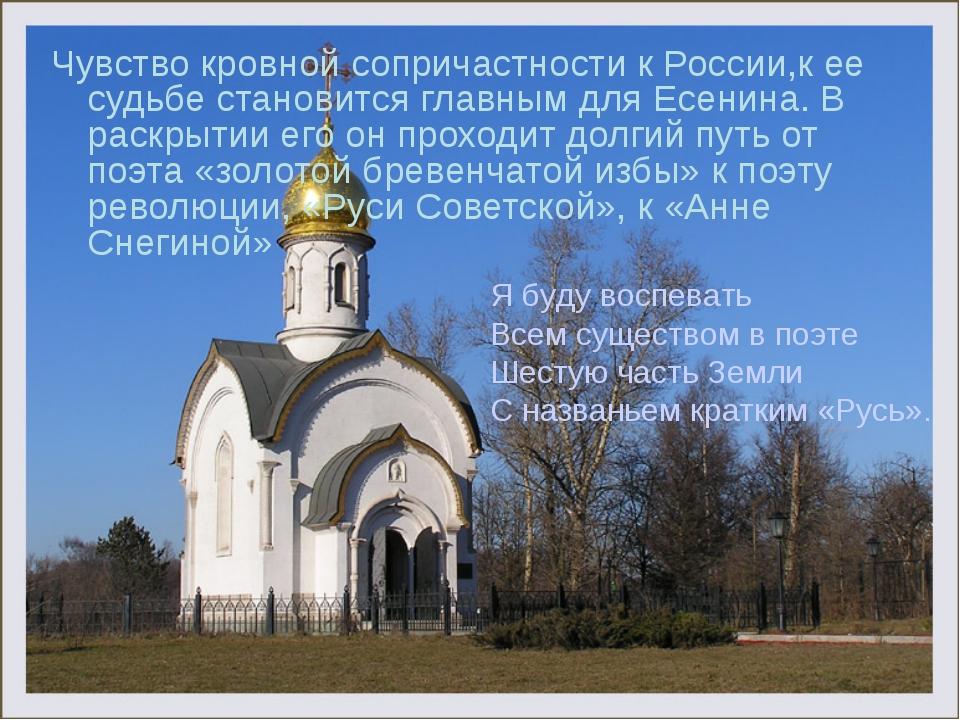 Чувство кровной сопричастности к России,к ее судьбе становится главным для Е...
