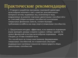 Практические рекомендации 1. В процессе разработки программы спортивной ориен