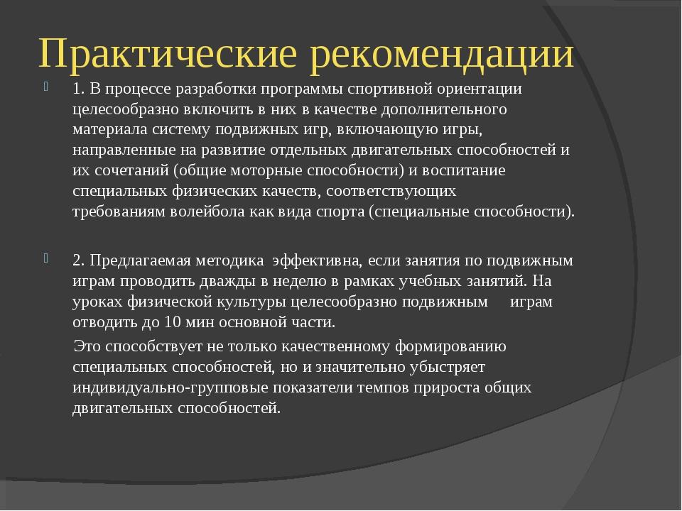 Практические рекомендации 1. В процессе разработки программы спортивной ориен...