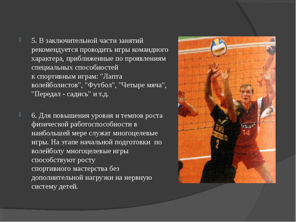 5. В заключительной части занятий рекомендуется проводить игры командного хар...
