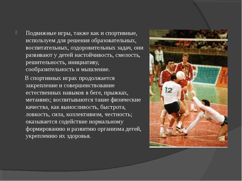 Подвижные игры, также как и спортивные, используем для решения образовательны...