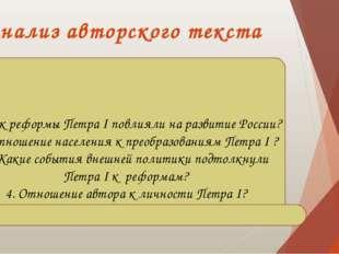 1. Как реформы Петра I повлияли на развитие России? 2. Отношение населения к