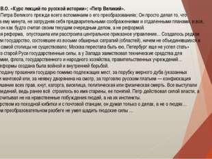 Ключевский В.О. «Курс лекций по русской истории»; «Петр Великий». …При имени