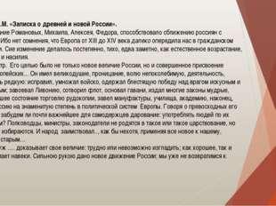 Карамзин Н.М. «Записка о древней и новой России». …Царствование Романовых, Ми