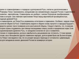 Западники спорили со славянофилами и о порядках в допетровской Руси, считая и