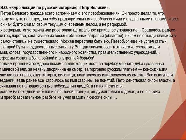 Ключевский В.О. «Курс лекций по русской истории»; «Петр Великий». …При имени...
